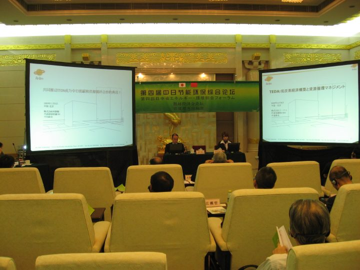 天津経済技術開発区のエコセンター設立を支援
